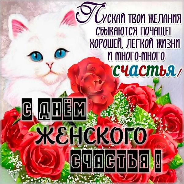 Красивая картинка на день женского счастья со стихами - скачать бесплатно на otkrytkivsem.ru