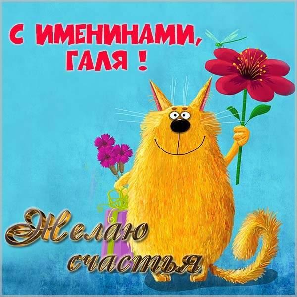 Красивая картинка на именины у Галины с поздравлением - скачать бесплатно на otkrytkivsem.ru