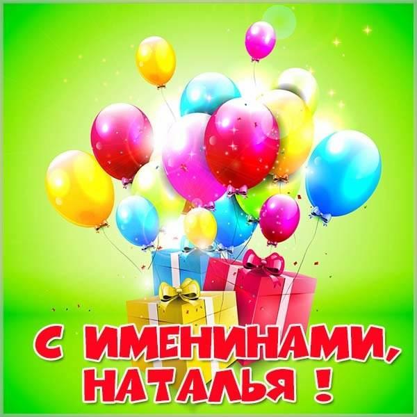 Красивая картинка на именины у Натальи - скачать бесплатно на otkrytkivsem.ru