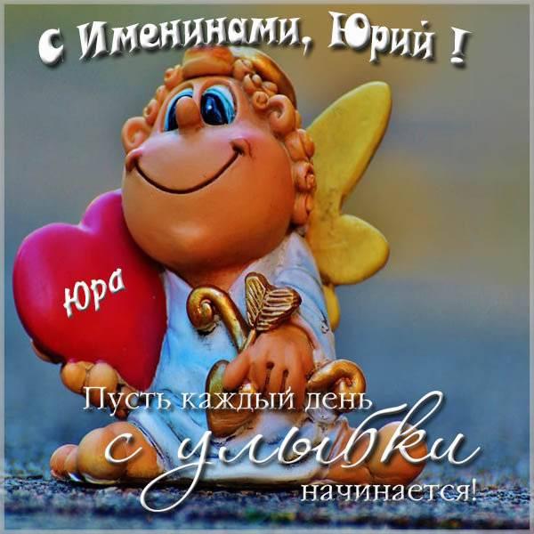 Красивая картинка на именины Юрия - скачать бесплатно на otkrytkivsem.ru