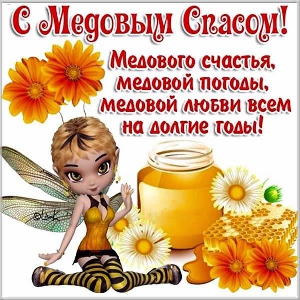 Красивая картинка на Медовый Спас - скачать бесплатно на otkrytkivsem.ru