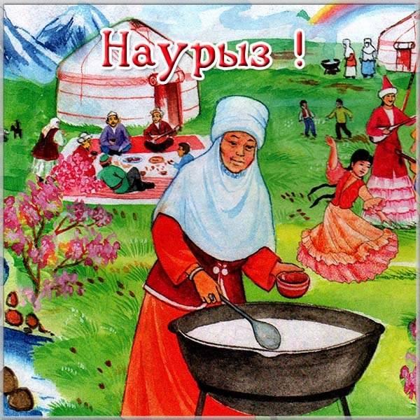 Красивая картинка на праздник Наурыз - скачать бесплатно на otkrytkivsem.ru