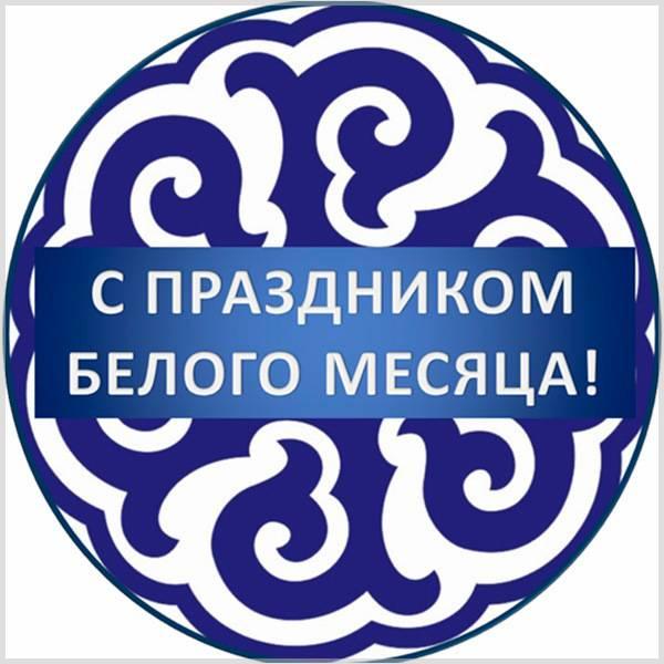 Красивая картинка на Сагаалган - скачать бесплатно на otkrytkivsem.ru