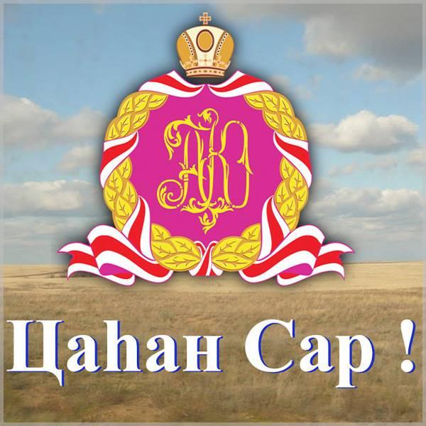 Красивая картинка на Цаган Сар - скачать бесплатно на otkrytkivsem.ru