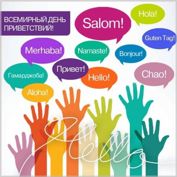 Красивая картинка на всемирный день приветствий - скачать бесплатно на otkrytkivsem.ru