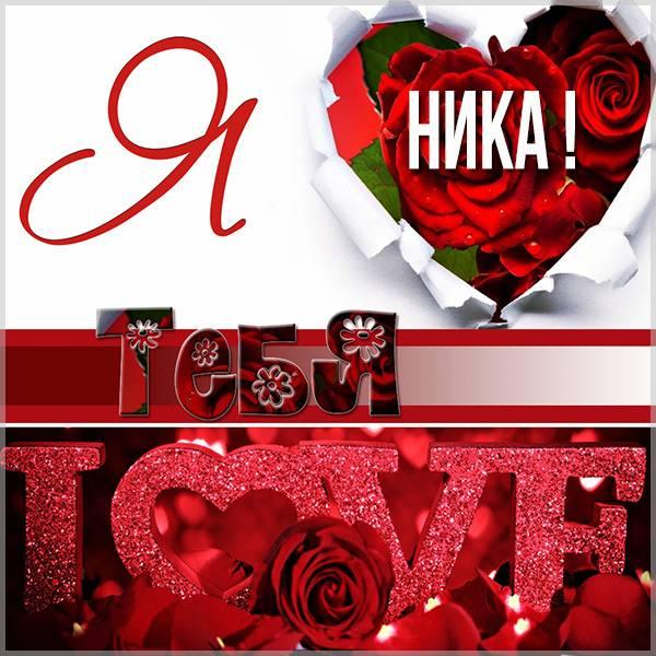 Красивая картинка Ника я люблю тебя - скачать бесплатно на otkrytkivsem.ru