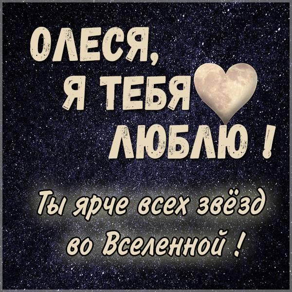 Красивая картинка Олеся я люблю тебя - скачать бесплатно на otkrytkivsem.ru