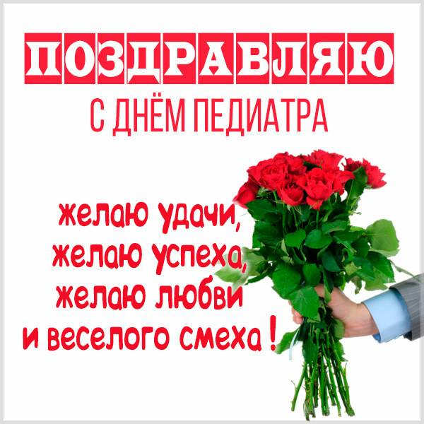 Красивая картинка поздравление с днем педиатра со стихами - скачать бесплатно на otkrytkivsem.ru
