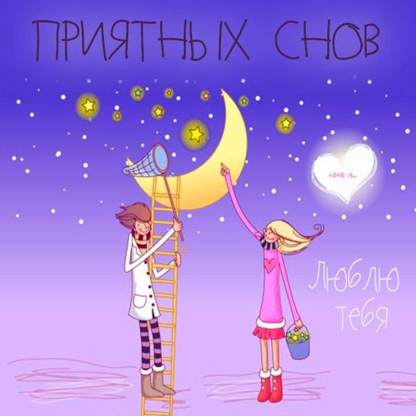 Красивая картинка приятных снов девушке - скачать бесплатно на otkrytkivsem.ru