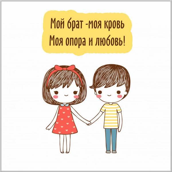 Красивая картинка про брата с надписями - скачать бесплатно на otkrytkivsem.ru