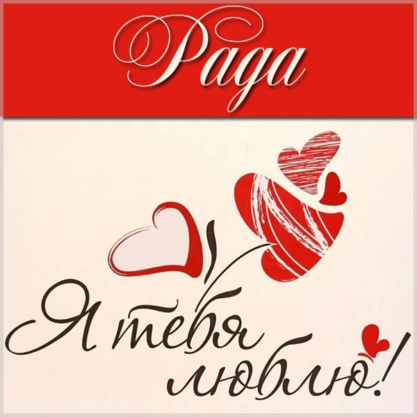 Красивая картинка Рада я люблю тебя - скачать бесплатно на otkrytkivsem.ru