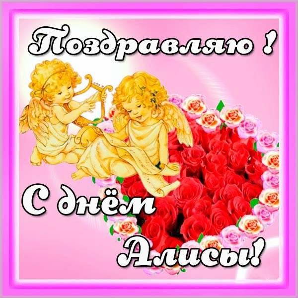 Красивая картинка с днем Алиночки - скачать бесплатно на otkrytkivsem.ru