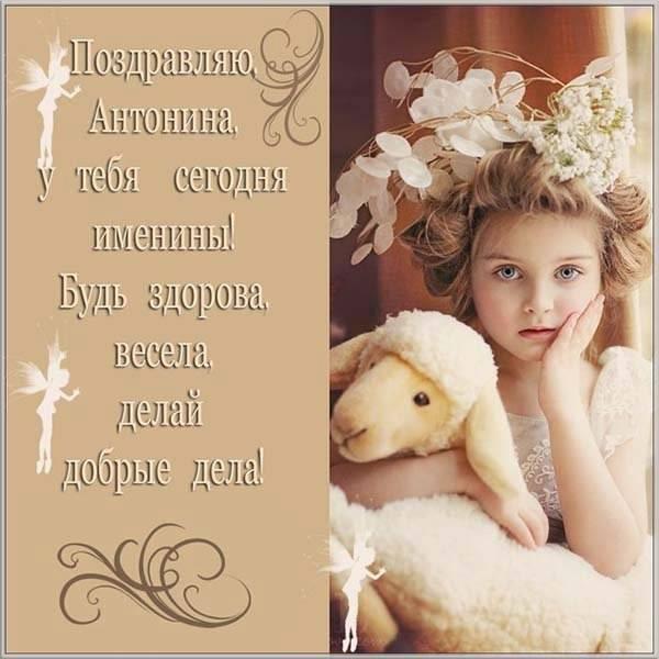 Красивая картинка с днем Аннушки - скачать бесплатно на otkrytkivsem.ru