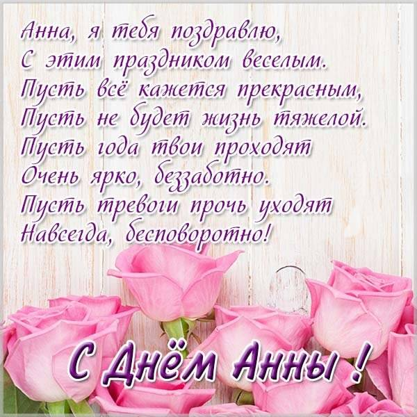 Красивая картинка с днем Анны со стихами - скачать бесплатно на otkrytkivsem.ru