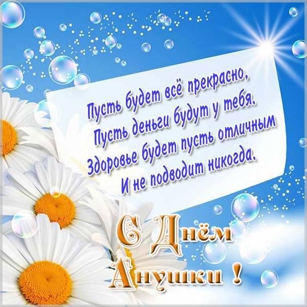 Красивая картинка с днем Анжелы - скачать бесплатно на otkrytkivsem.ru