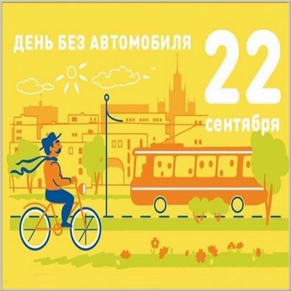 Красивая картинка с днем балалайки - скачать бесплатно на otkrytkivsem.ru