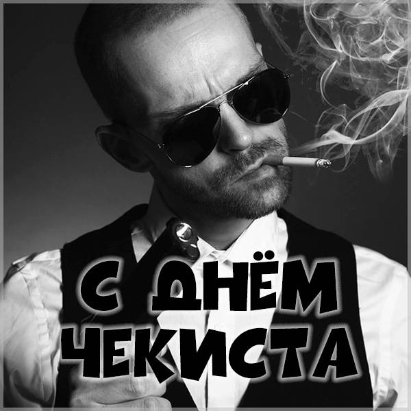 Красивая картинка с днем чекиста - скачать бесплатно на otkrytkivsem.ru