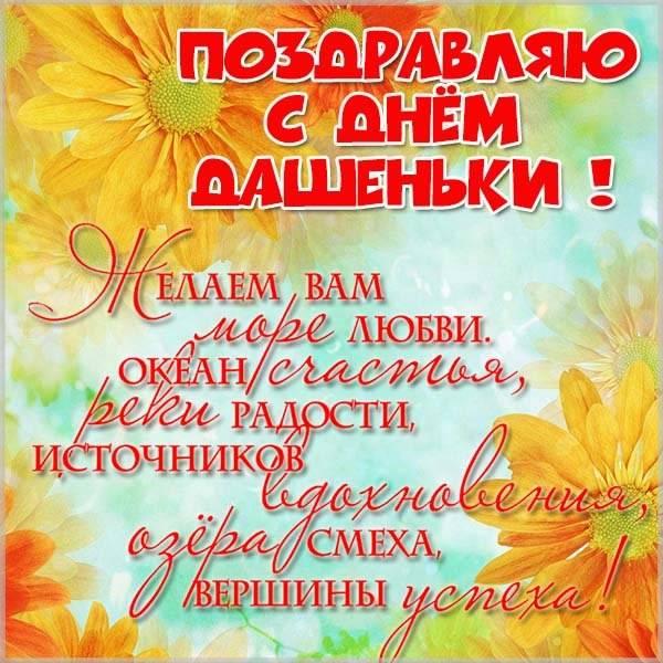 Красивая картинка с днем Дарьи - скачать бесплатно на otkrytkivsem.ru