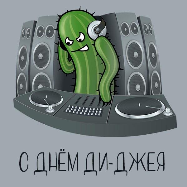 Красивая картинка с днем ди-джея - скачать бесплатно на otkrytkivsem.ru
