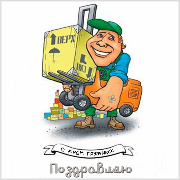 Красивая картинка с днем грузчика - скачать бесплатно на otkrytkivsem.ru
