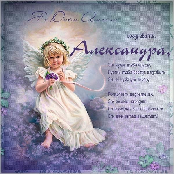 Красивая картинка с днем имени Александра - скачать бесплатно на otkrytkivsem.ru