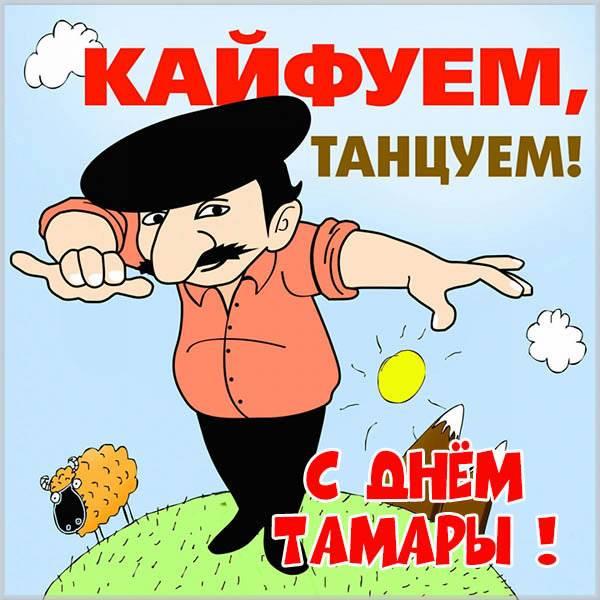 Красивая картинка с днем имени Сергей - скачать бесплатно на otkrytkivsem.ru