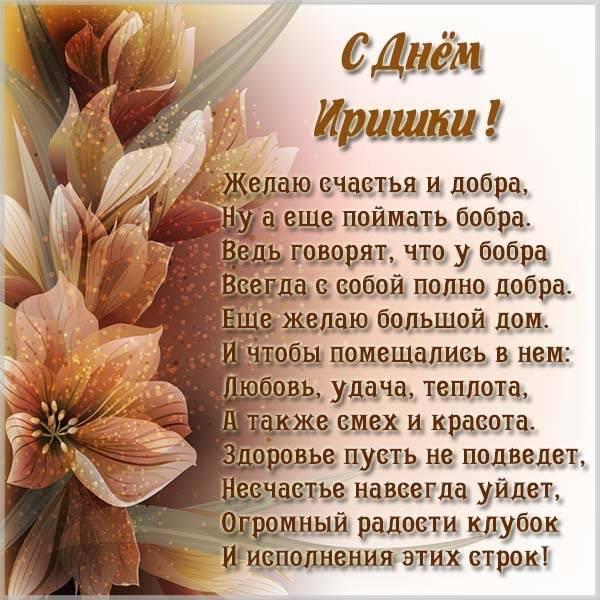 Красивая картинка с днем Иришки со стихами - скачать бесплатно на otkrytkivsem.ru