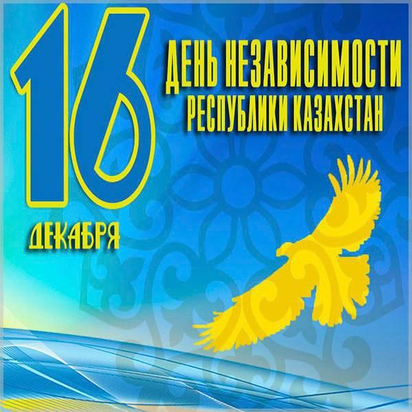 Красивая картинка с днем Казахстана с надписью - скачать бесплатно на otkrytkivsem.ru