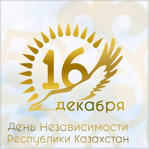 Красивая картинка с днем Казахстана - скачать бесплатно на otkrytkivsem.ru