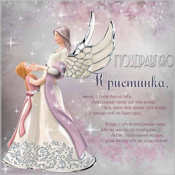 Красивая картинка с днем Кристинки - скачать бесплатно на otkrytkivsem.ru