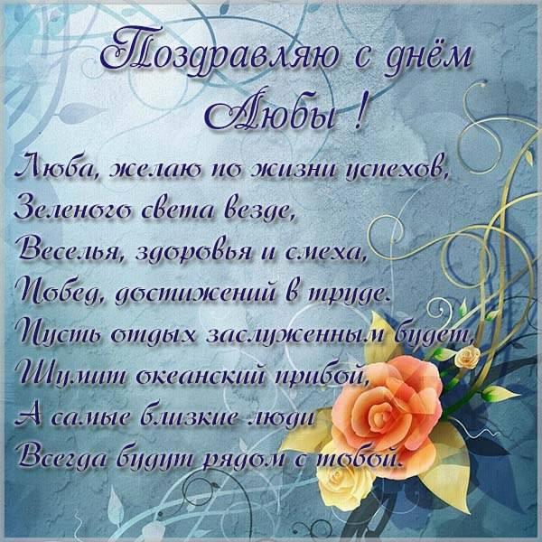 Красивая картинка с днем Любы со стихами - скачать бесплатно на otkrytkivsem.ru