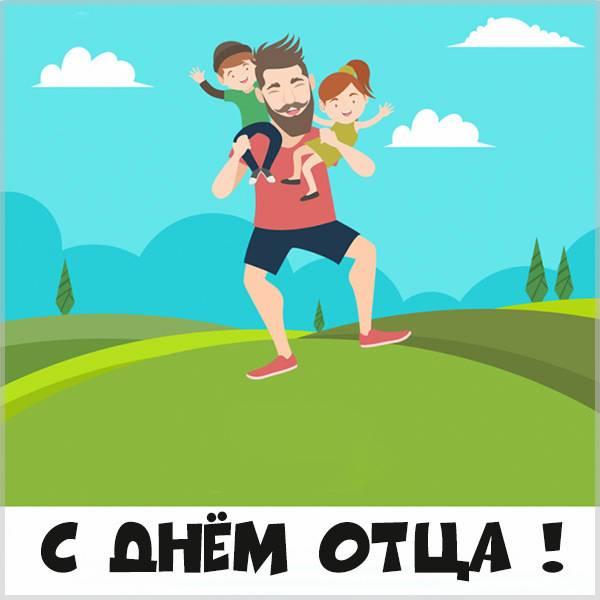 Красивая картинка с днем отца - скачать бесплатно на otkrytkivsem.ru