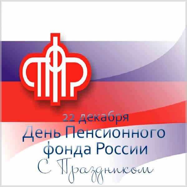 Красивая картинка с днем пенсионного фонда - скачать бесплатно на otkrytkivsem.ru