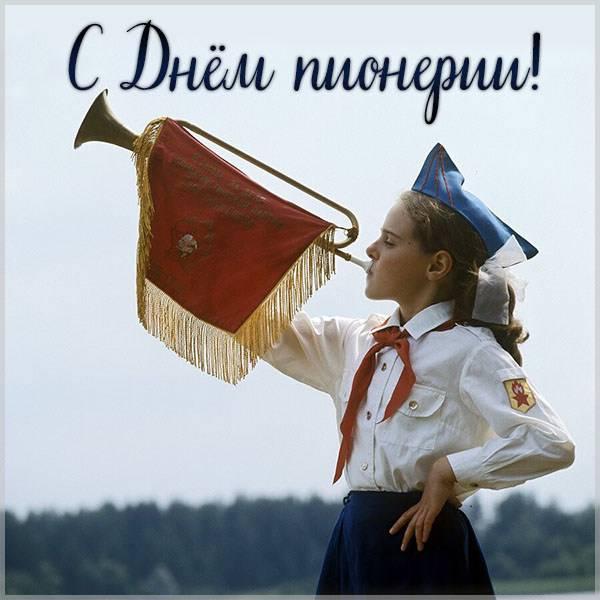 Красивая картинка с днем пивовара - скачать бесплатно на otkrytkivsem.ru