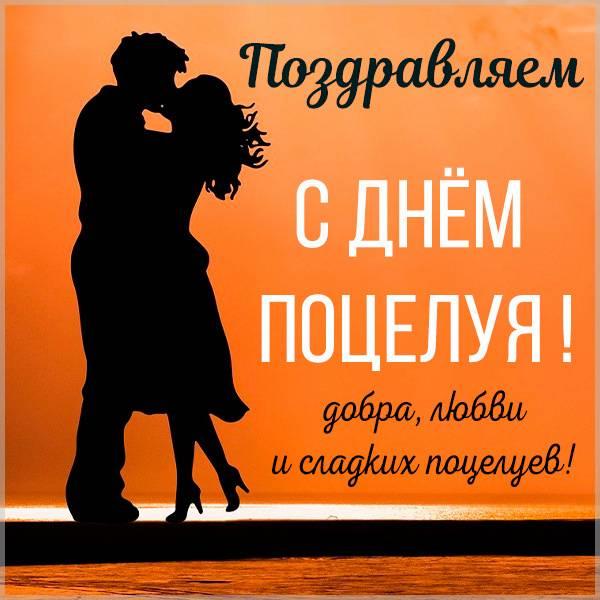 Красивая картинка с днем поцелуя - скачать бесплатно на otkrytkivsem.ru