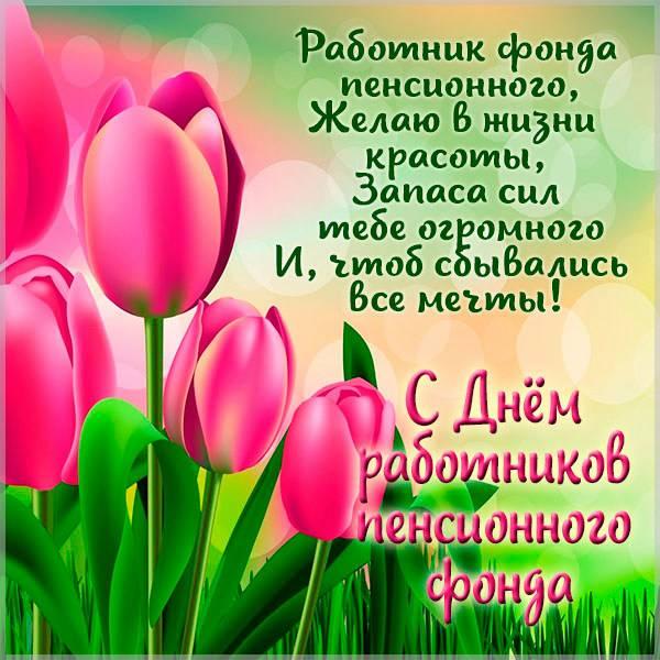Красивая картинка с днем работников пенсионного фонда - скачать бесплатно на otkrytkivsem.ru