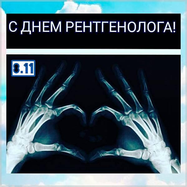 Красивая картинка с днем рентгенолога - скачать бесплатно на otkrytkivsem.ru