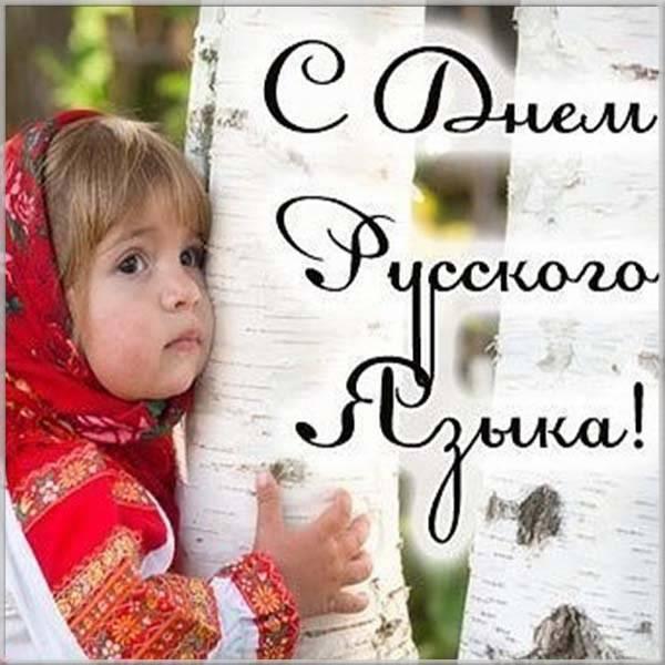 Красивая картинка с днем Русланы - скачать бесплатно на otkrytkivsem.ru