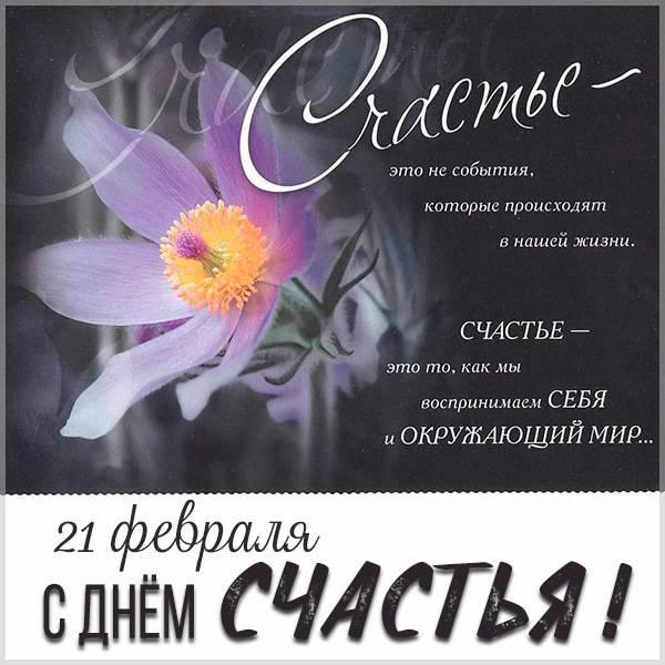 Красивая картинка с днем счастья 21 февраля - скачать бесплатно на otkrytkivsem.ru
