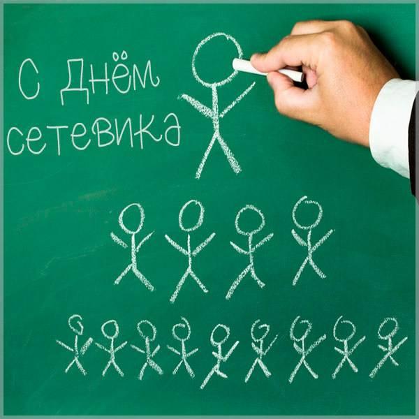 Красивая картинка с днем сетевика - скачать бесплатно на otkrytkivsem.ru