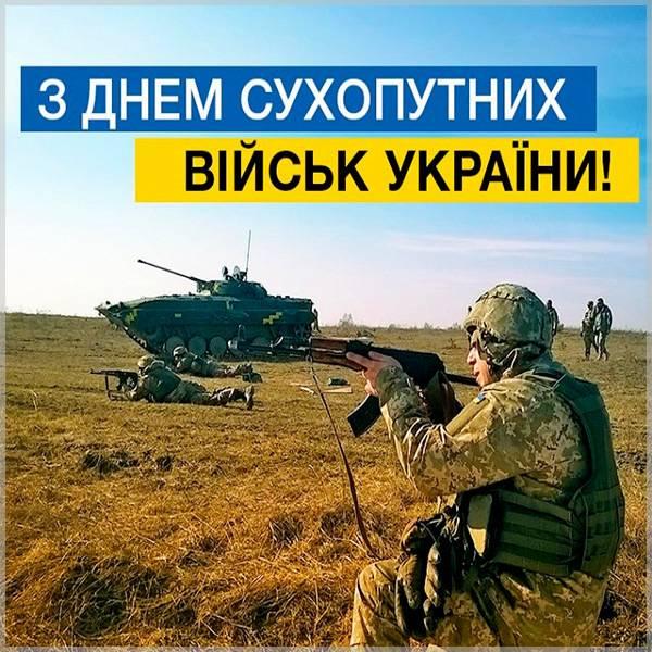 Красивая картинка с днем сухопутных войск Украины - скачать бесплатно на otkrytkivsem.ru