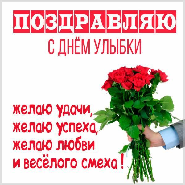 Красивая картинка с днем улыбки - скачать бесплатно на otkrytkivsem.ru