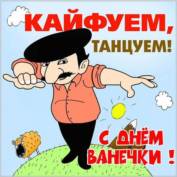 Красивая картинка с днем Валюшки - скачать бесплатно на otkrytkivsem.ru