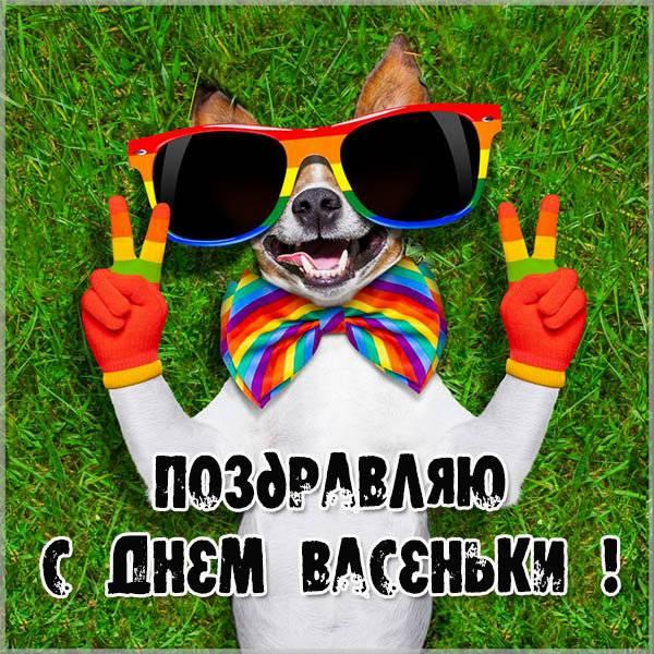 Красивая картинка с днем Васеньки - скачать бесплатно на otkrytkivsem.ru