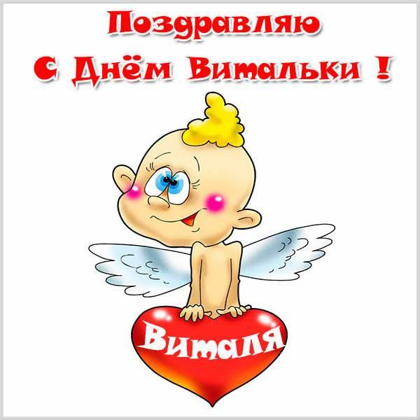 Красивая картинка с днем Витальки - скачать бесплатно на otkrytkivsem.ru