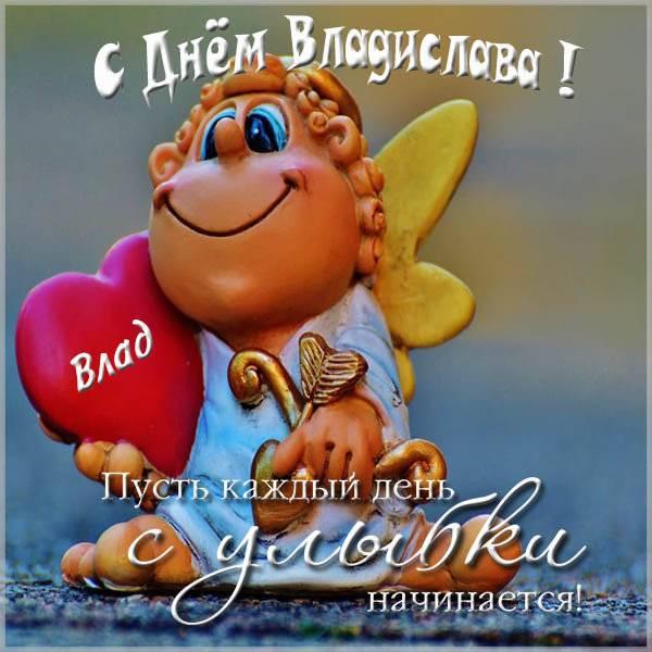 Красивая картинка с днем Владислава - скачать бесплатно на otkrytkivsem.ru