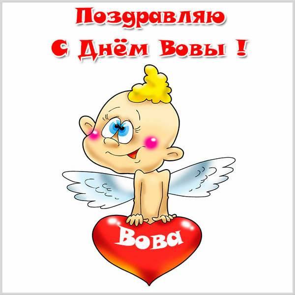 Красивая картинка с днем влюбленных - скачать бесплатно на otkrytkivsem.ru