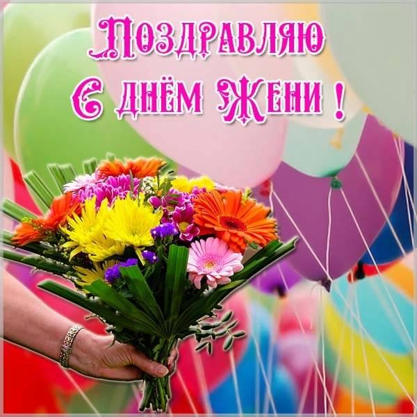 Красивая картинка с днем Женечки - скачать бесплатно на otkrytkivsem.ru