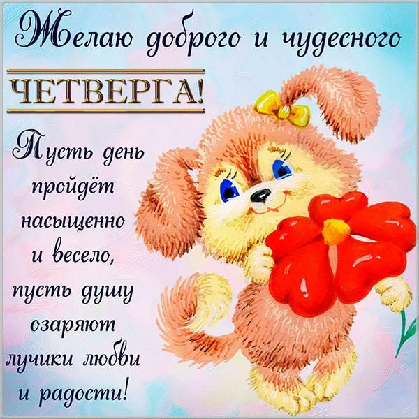 Красивая картинка с добрым четвергом - скачать бесплатно на otkrytkivsem.ru