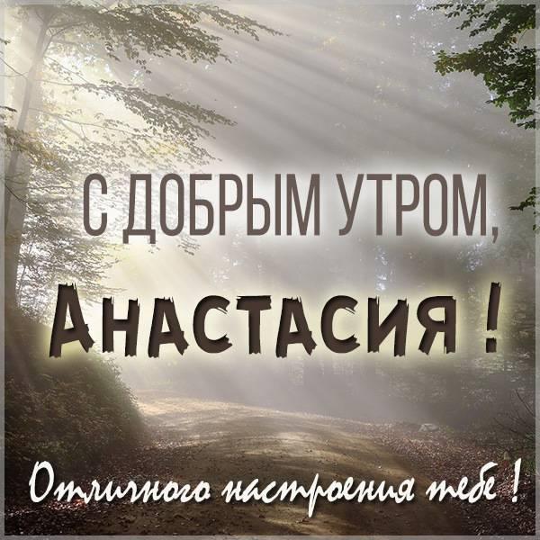 Красивая картинка с добрым утром Анастасия - скачать бесплатно на otkrytkivsem.ru